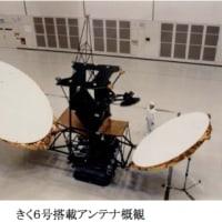 技術試験衛星「きく6号」を打上げ、軌道投入に失敗。