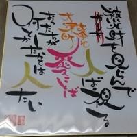 大津町ボランティアセンター+Ⅰ(ぷらす愛)【170日目】