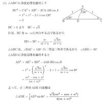 全統記述式・全国公開実戦模試 数学 201