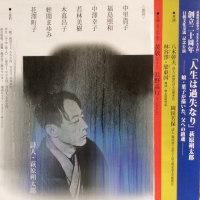 詩人・萩原朔太郎と前橋の朗読会   竹中敬一