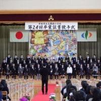 2017.03.22(水) 第24回卒業式