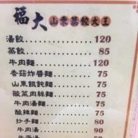福大山東蒸餃大王(捷運中山站附近)