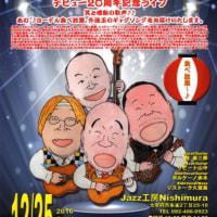 桂雀三郎withまんぷくブラザーズ・デビュー20周年記念ライブ@Jazz工房Nishimura(2016.12.25.)