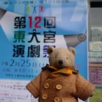第12回東大宮演劇祭