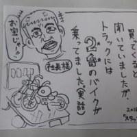 世にも奇妙な物語 ~ドリーム霧島編~