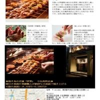 神田の焼き鳥の名店「鶏伊勢」、小伝馬町の新店舗でミニ宴会。