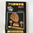 三井広報委員会の三井ゴールデングラブ賞