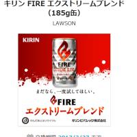 170214_キリン FIRE エクストリームブレンド 17万名様大試飲キャンペーン