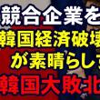 【韓国崩壊】日本政府の韓国経済破壊計画が素晴らしすぎるwww どっちに転んでも 韓 国 大 敗 北 クル━━━°∀°━━━!!!