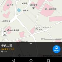 【草津温泉 千代の湯】★3 共同浴場 草津町