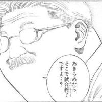 20161013 安西先生・・・最後の最後まで頑張ります!! 宣言(●^_^●)