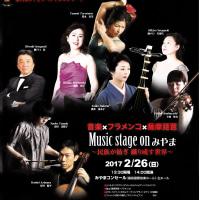 第7回みやまスペシャルコンサート
