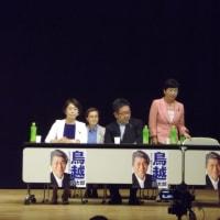 野党4党共同演説会 衆議院東京12区、共産党の池内沙織衆議院議員、生活の党青木愛参議院議員も握手