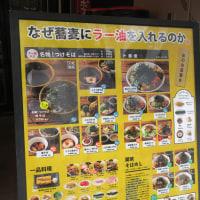 西武新宿@なぜ蕎麦にラー油を入れるのか。 西武新宿店