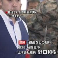 博多金塊盗難で、野口和樹容疑者を逮捕。