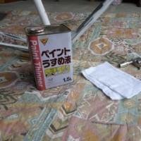 ロードフレーム 塗装前の下地処理