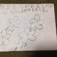 U『ながれ花』