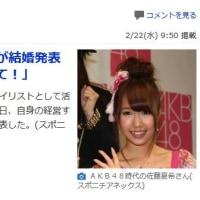 「元AKB48 佐藤夏希さん(26)、結婚発表」で、Yahoo!トップ記事になる
