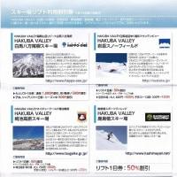 3月に栂池スキー 日本駐車場開発の優待活用