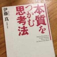 本質をつかむ思考法 伊藤真 著 2010.3