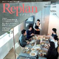 【Replan北海道VOL.116 2017年3月28日発売】