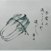 1255回 「 立春 」 2/4・土曜(晴)