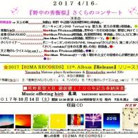 明日の『野中の秀衡桜 さくらのコンサート』のメニューが決まりました!