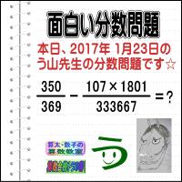 [う山雄一先生の分数][2017年1月23日]算数・数学天才問題【分数462問目】