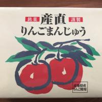 りんご饅頭