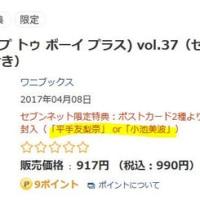 4/8発売「UTB+ vol.37」表紙:菅井友香x平手友梨奈/掲載:宮脇咲良、石塚朱莉 ※セブン限定特典あり