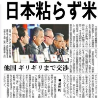 話題にならないTPPの中身。日本の裁判権=国家主権を奪うISD条項を知っていますか?