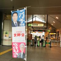 相原駅にて