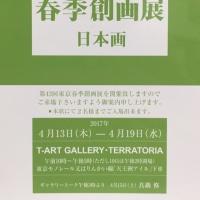 第43回 東京春期創画展のおしらせ☆