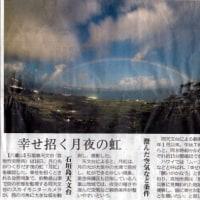 沖縄県茶飲み話し ☆幸せ招く月夜の虹 (*^_^*)
