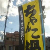 """定番ですが""""ちんこ鍋"""""""