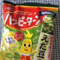 ハッピーターン・えだ豆味٩(๑❛ᴗ❛๑)۶