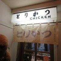 『とりかつチキン@渋谷(ハチ公口)』なのだ