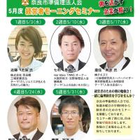 奈良市準倫理法人会5月のモーニングセミナー