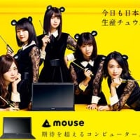 mouseの