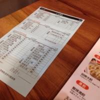 ぶらり台湾食べ歩記 飲みたかったわぁ @八方雲集