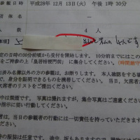 皇居参観☆彡
