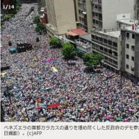 ベネズエラ  大統領罷免の国民投票を越年し体制延命を画策 マドゥロ政権から距離を置く国際社会