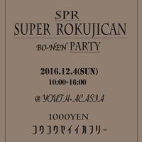 札幌SUPER ROKUJICAN忘年会