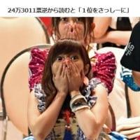 AKB48の毎年恒例のイベント「シングル選抜総選挙」会場は沖縄に!