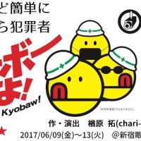 楢原拓+チャリT企画の共謀罪批判劇「キョーボーですよ!」