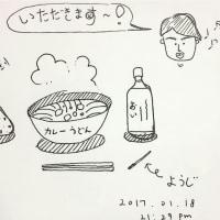 1/18 サンウのTwitter写真は〜 Vol.4