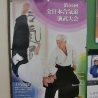 「第55回 全日本大会」ポスター