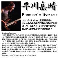 scratchライブのお知らせ 早川岳晴ソロ