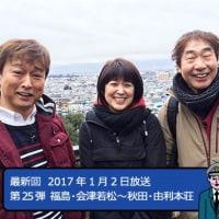 テレビ Vol.159 『ローカル路線バス乗り継ぎの旅』
