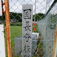 茨城県 旧緒川村 小瀬第二小学校 国長分校